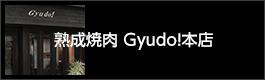 熟成焼肉Gyudo!本店