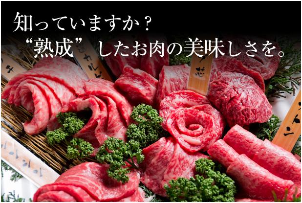 """知っていますか? """"熟成""""したお肉の美味しさを。"""