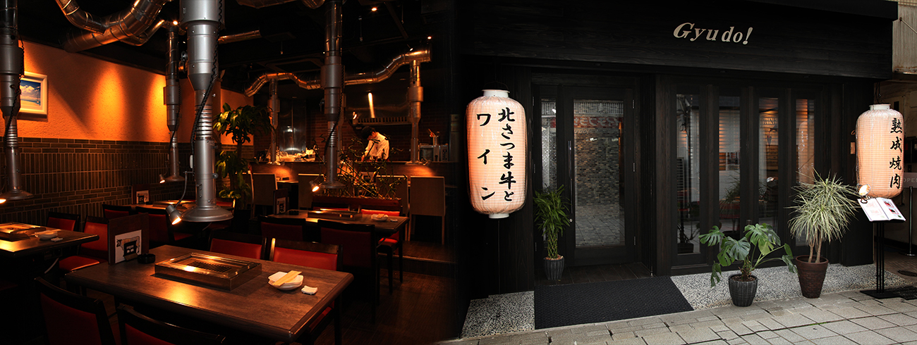 熟成焼肉Gyudo本店
